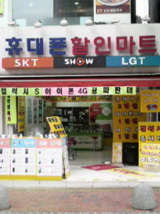 韓国のお店何やさんか分からない