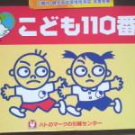「こども110番」のポスター