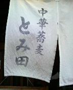 千葉県松戸 『中華蕎麦とみ田』