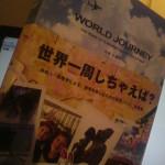 「世界一周しちゃえば?」という軽いノリが嫌いです。
