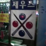 韓国1日目⑦