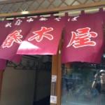 春木屋(吉祥寺)