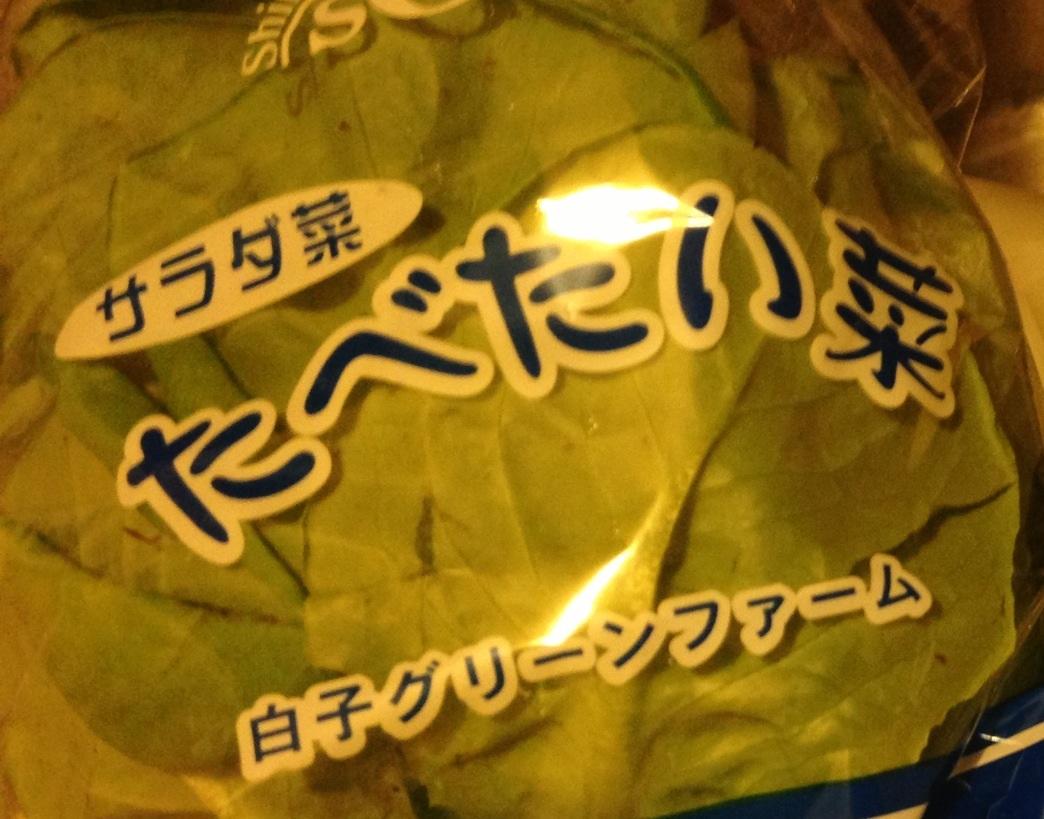 白子グリーンファームのたべたい菜