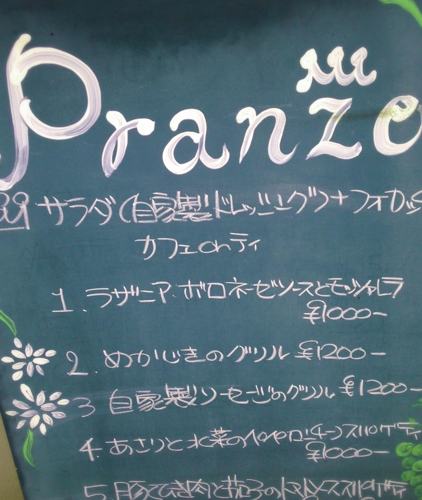 【渋谷】美味しすぎるラザニアのお店「ボナペティート(Buonappetito)」のメニュー
