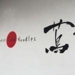 ミシュラン一つ星「ラーメンの蔦(巣鴨)の整理券のもらい方」(how to get the tickets of Michelin of ramen (Japanese Soba Noodles) of Tsuta (Sugamo,Tokyo))