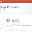 【JavaScript】これは分かりやすいPromiseの記事を紹介