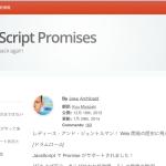 【JavaScript】これは分かりやすいPromisesの記事を紹介