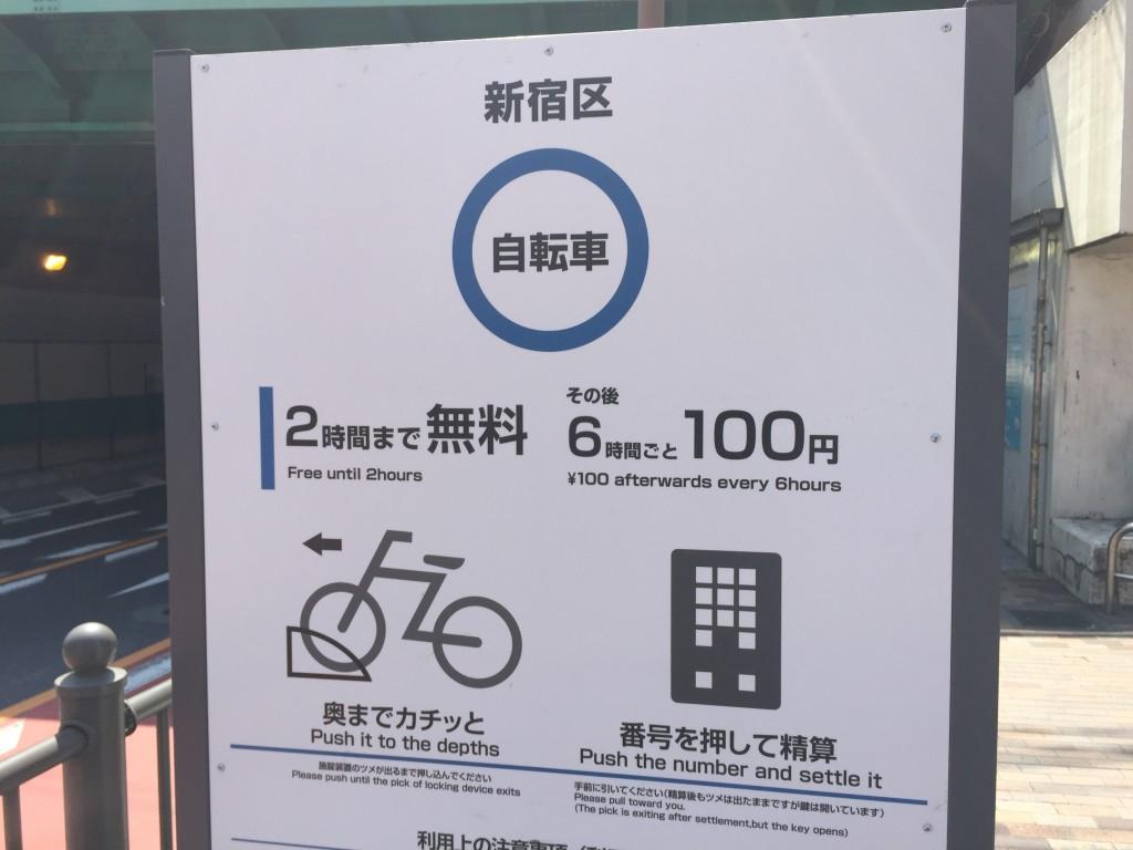 新宿駐輪場(ロードバイク)の料金が安い場所(今東口、中央口、西口にいる方で新宿駐輪場の場所を探している方)