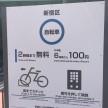 新宿駐輪場の安い場所(今東口、中央口にいる方で新宿駐輪場を探している方)