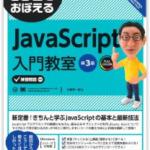 【JavaScript】スクロールするたびにAjax通信してテキストを読み込む