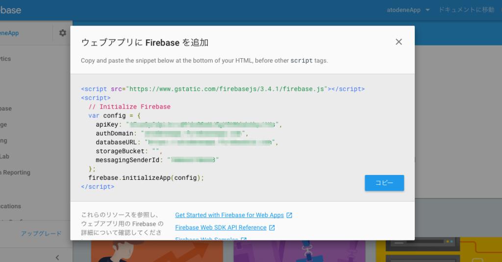 【Firebase使い方| こんなに簡単なんだ!!】FirebaseでWeb公開するまでにやった7つの事