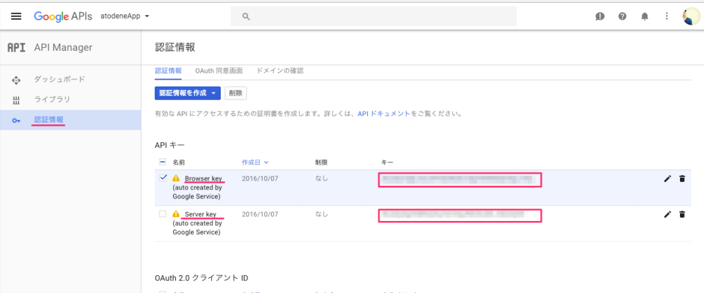 【Google Cloud Vision API】もしもGoogle Cloud Vision APIを使いたくてBrowserKeyかServerKeyの場所がわからなかったら〜Where is BrowserKey and ServerKey place? ?〜