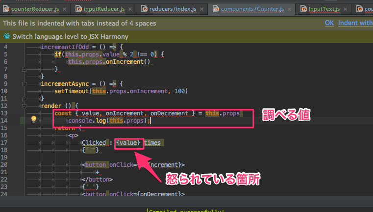 【Redux】これが出たら疑う箇所:Uncaught Error: Objects are not valid as a React child (found: object with keys {counterReducer, inputReducer}). If you meant to render a collection of children, use an array instead or wrap the object using createFragment(object) from the React add-ons. Check the render method of `Component`.(…)