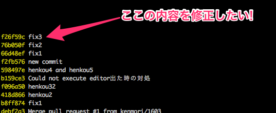 【Git】もう怖くない!git reset HEAD^ (git commit --amendとかcommitのedit)