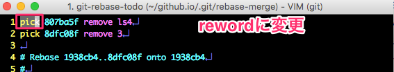 【Git】もう怖くない!git rebase -i (reword)