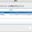【Xcode】どういうこと??「マウントできるファイルシステムがありません」と出てきたら