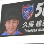 久保建英さん(15)の最年少出場記録のJリーグデビュー戦を観に行ったよ