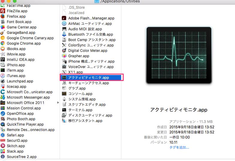 【Mac】Macで急に白い吹き出しが出てきて消えない場合の解決方法(アクティビティモニターの場所とか)