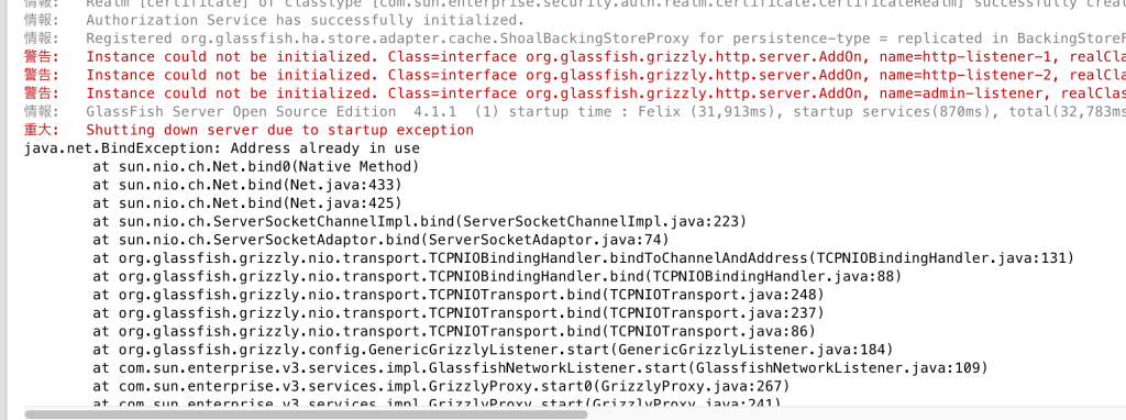 Shutting down server due to startup exception java.net.BindException: Address already in use