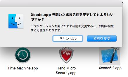 Xcodeの共存