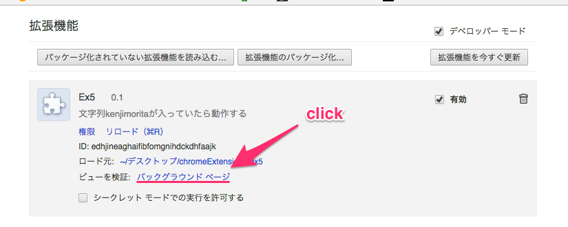 【chrome extenstions/拡張機能】 デバッグ方法 How to debug a  page_action that has been created on background scripts