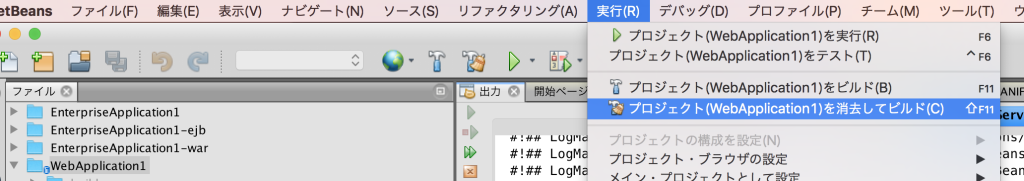 【NetBeans/GlassFish】「GlassFish Server 4.1.1, deploy, null, 」と「nbproject/build-impl.xml:1045: モジュールはデプロイされませんでした。やGlassFish+Server+4.1の起動に失敗しましたor「ERROR: transport error 202: bind failed: Address already in use」