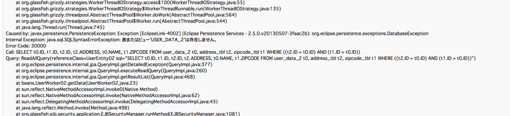 【JavaDB/glassFish】解決!Internal Exception: java.sql.SQLSyntaxErrorException: 表またはビュー'[TABLE_NAME]'は存在しません。