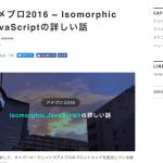 私も見ている~アメブロ2016 ~ Isomorphic JavaScriptの詳しい話など~