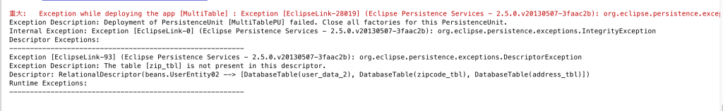 【NetBeans/glassFish】これが出たら疑う箇所Exception [EclipseLink-28019] (Eclipse Persistence Services - 2.5.0.v20130507-3faac2b): org.eclipse.persistence.exceptions.EntityManagerSetupException