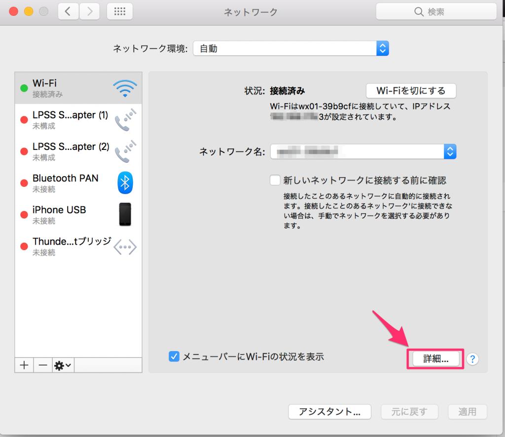 詳細ボタンを押す「【Mac】解決!DNSサーバーが見つかりません」