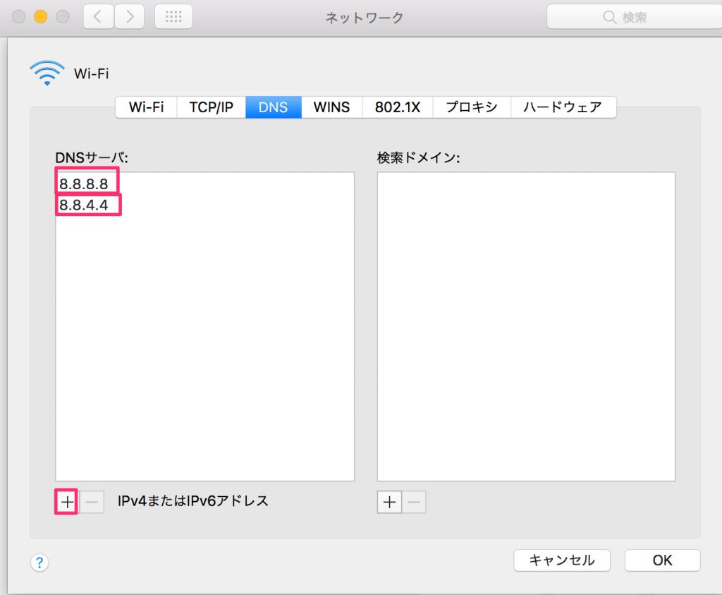 8.8.8.8と8.8.4.4を追加する「【Mac】解決!DNSサーバーが見つかりません」