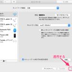 【Mac】解決!DNSサーバーが見つかりません