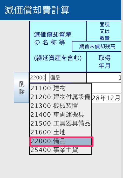 【やるぞ!青色申告2017/フリーランス】減価償却費計算(定額法)でPC(MacPro2016) を処理するやり方
