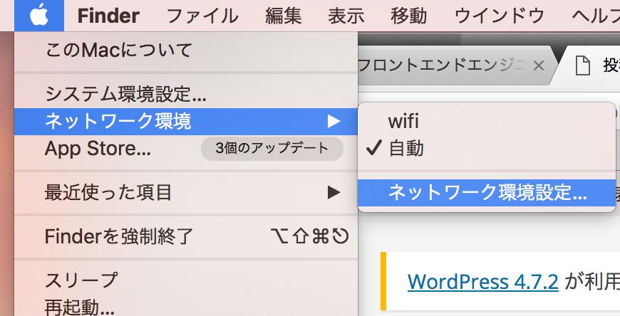 ネットワーク環境「【Mac】解決!DNSサーバーが見つかりません」