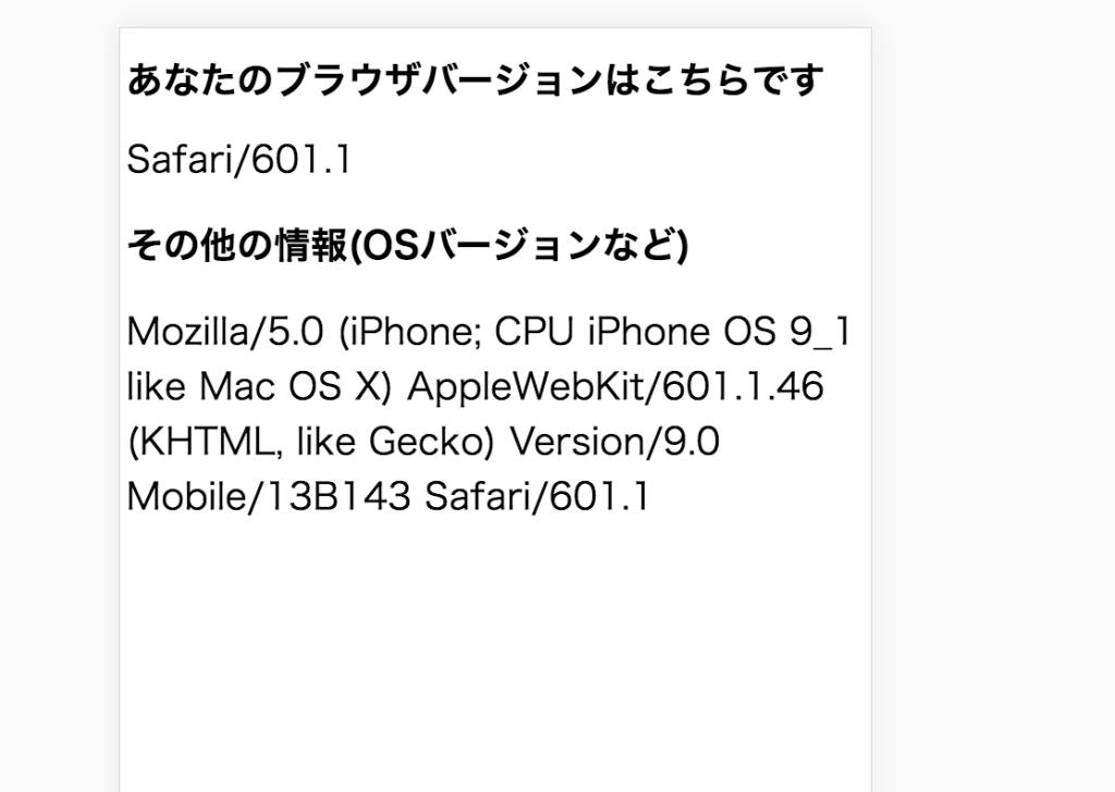 【最速。iPhone_safariバージョンを確認する方法】1秒で解決「あれ?どこだっけ??」