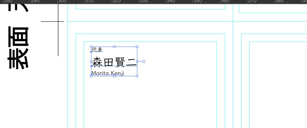 該当の箇所を選択する【IllustratorCC/イラストレーター】特定の箇所のみ/一部の文字だけアウトライン化にする方法