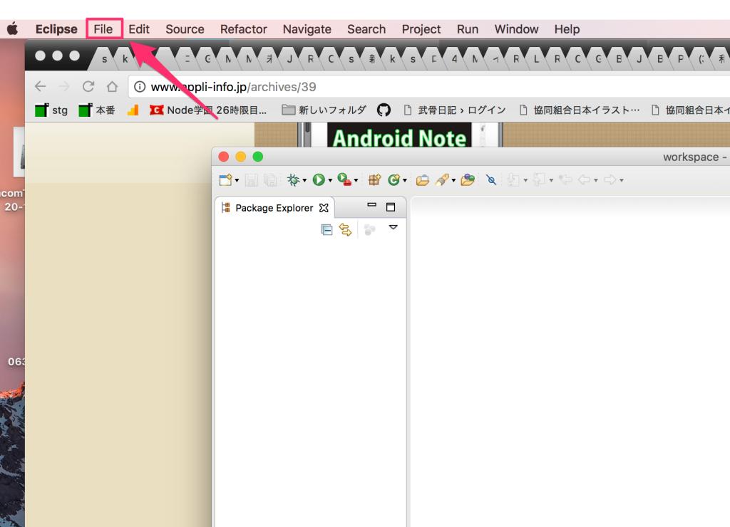 【Eclipse】Workspaceを変更する方法