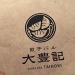 【中目黒/餃子】お!こんなところに! 「餃子バル大豊記」に行ってきたリアルな感想