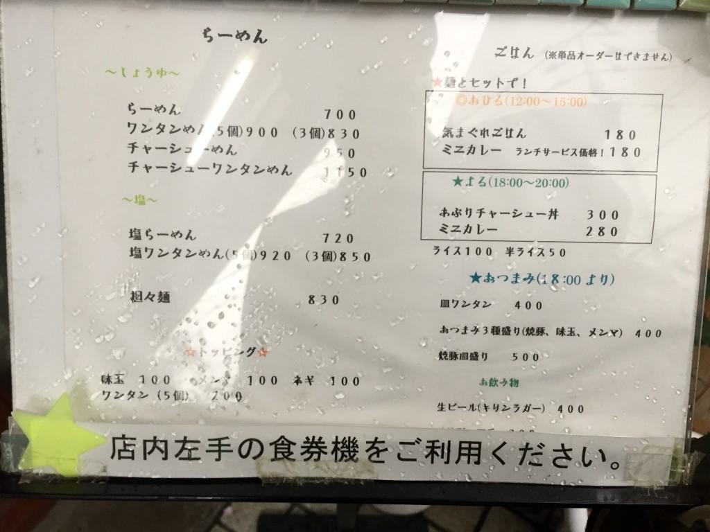 穀雨(渋谷にあるラーメン)メニュー