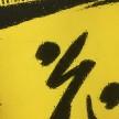 麺処花田(池袋/味噌ラーメン)
