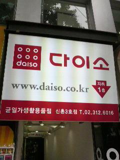 韓国にあるDocomoのような看板