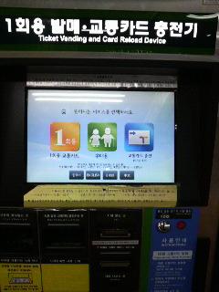 韓国の切符売り場
