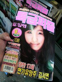 韓国のクロスワード表紙