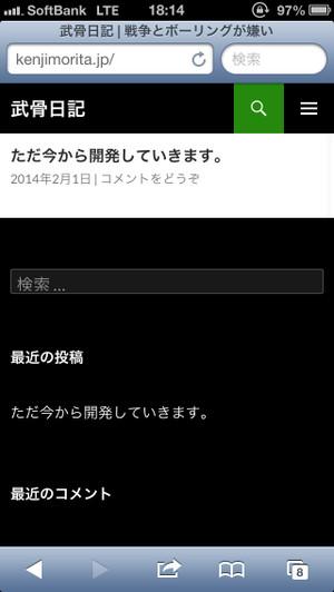 new武骨日記スタート