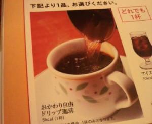 デニーズのコーヒー