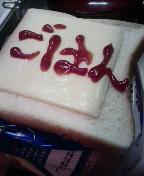 パンにご飯と書いてみる