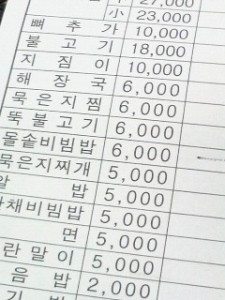 韓国の大衆食堂のお会計