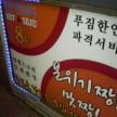 韓国1日目⑯