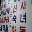 韓国1日目⑪