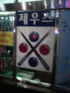 韓国のビリヤード場